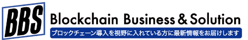 BBS<ブロックチェーンビジネスソリューション>